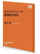 ビジネスマンへの歌舞伎案内(NHK出版新書)