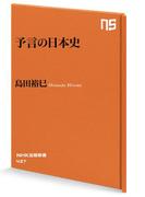 予言の日本史(NHK出版新書)