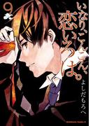 いなり、こんこん、恋いろは。(9)(角川コミックス・エース)