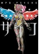 多重人格探偵サイコ(21)(角川コミックス・エース)