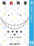暗殺教室 12(ジャンプコミックスDIGITAL)