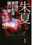 朱夏―警視庁強行犯係・樋口顕―(新潮文庫)(新潮文庫)