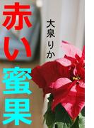 赤い蜜果(愛COCO!)