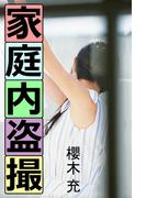 家庭内盗撮(愛COCO!)