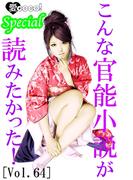 こんな官能小説が読みたかった!vol.64(愛COCO!Special)