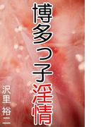 博多っ子淫情(愛COCO!)