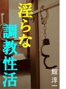淫らな調教性活(愛COCO!Star)