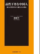 品性下劣な中国人(SPA!BOOKS新書)