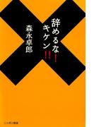 辞めるな!キケン!!(ニッポン放送BOOKS)