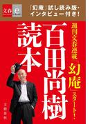 百田尚樹読本【文春e-Books】(文春e-book)