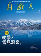 自遊人 2015年 2月号(自遊人)