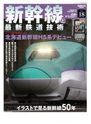 鉄道のテクノロジー Vol.18 新幹線と最新鉄道技術(サンエイムック)