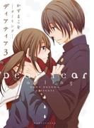 ディアティア3 ─ダーリング─(楽園)