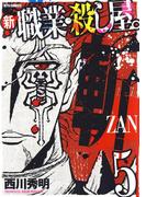 新 職業・殺し屋。斬 ZAN(5)(ヤングアニマル)