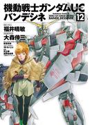 機動戦士ガンダムUC バンデシネ(12)(角川コミックス・エース)