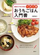 おうちごはん入門書 初めてでもできる一汁二菜(講談社のお料理BOOK)