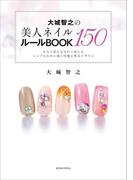 大城智之の美人ネイル150 ルールBOOK(講談社の実用BOOK)