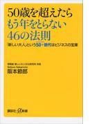 50歳を超えたらもう年をとらない46の法則 「新しい大人」という50+世代はビジネスの宝庫(講談社+α新書)