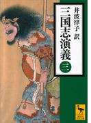 三国志演義 (三)(講談社学術文庫)