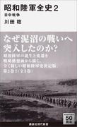 昭和陸軍全史 2 日中戦争(講談社現代新書)