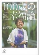 100歳の幸福論。 ひとりで楽しく暮らす、5つの秘訣(講談社+α文庫)