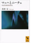 マッハとニーチェ 世紀転換期思想史(講談社学術文庫)
