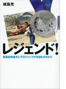 レジェンド! 葛西紀明選手と下川ジャンプ少年団ものがたり(世の中への扉)