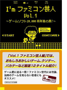 I'mファミコン芸人Vol.1~ゲームソフト20 000本所有の男!~