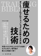 TRAINING BIBLE 痩せるための技術~ダイエットのプロフェッショナルが教える方法~