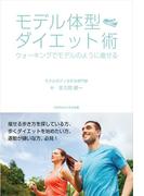 【期間限定価格】モデル体型ダイエット術~ウォーキングでモデルのように痩せる!~