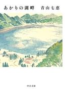 あかりの湖畔(中公文庫)