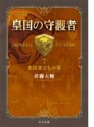 皇国の守護者7 愛国者どもの宴(中公文庫)