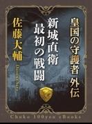 新城直衛最初の戦闘 皇国の守護者外伝(中公文庫)