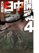 日中開戦4 南九州蜂起戦(サイレント・コア シリーズ)