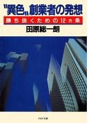 """""""異色""""創業者の発想(PHP文庫)"""