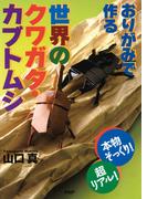 おりがみで作る世界のクワガタ・カブトムシ