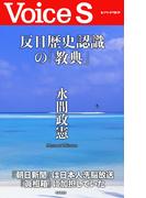 反日歴史認識の「教典」 【Voice S】(Voice S)