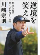 逆境を笑え 野球小僧の壁に立ち向かう方法(文春e-book)