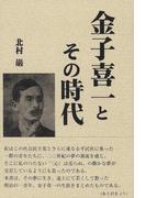 金子喜一とその時代【HOPPAライブラリー】