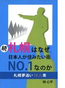 続・札幌はなぜ、日本人が住みたい街No.1なのか【HOPPAライブラリー】