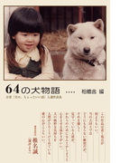 64の犬物語 【HOPPAライブラリー】