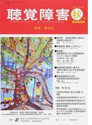 聴覚障害 Vol.69(2014秋号) 〈特集〉専攻科
