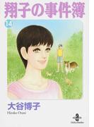 翔子の事件簿 14 (秋田文庫)(秋田文庫)