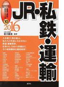 JR・私鉄・運輸 2016年度版 (産業と会社研究シリーズ)