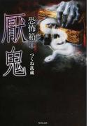 厭鬼 (竹書房文庫 恐怖箱)(竹書房文庫)
