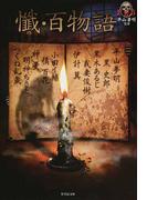 懺・百物語 (竹書房文庫 FKB)(竹書房文庫)