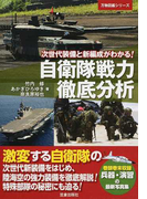 自衛隊戦力徹底分析 次世代装備と新編成がわかる!