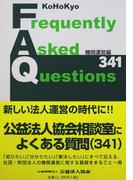 公益法人協会相談室によくある質問 341 機関運営編