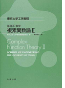 複素関数論 2 (東京大学工学教程 基礎系数学)