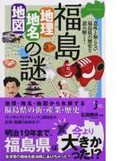 福島「地理・地名・地図」の謎 意外と知らない福島県の歴史を読み解く!